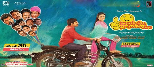 Jayammu Nischayammu Review
