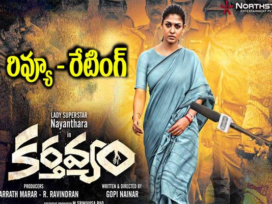 Karthavyam movie review